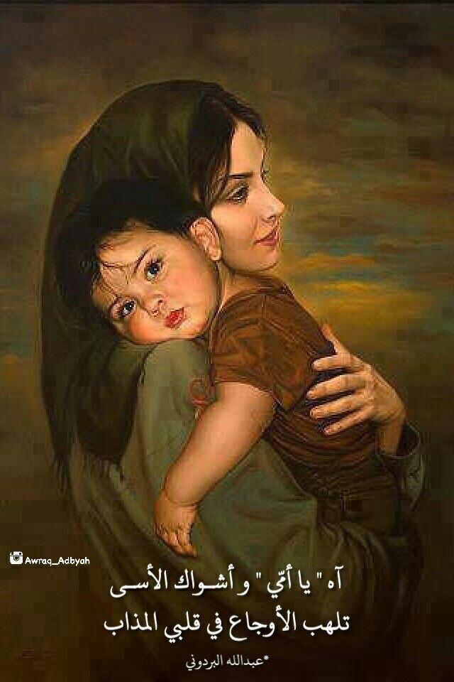 عبد الله البردوني   Noor18   Mother, child painting ...
