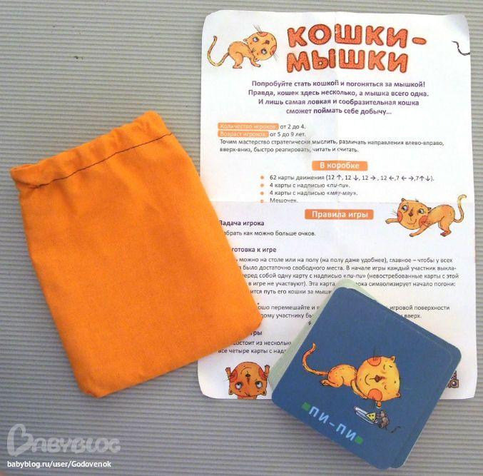 Карточные игры «Головоноги» и «Кошки-мышки» - Игры с детьми - Babyblog.ru