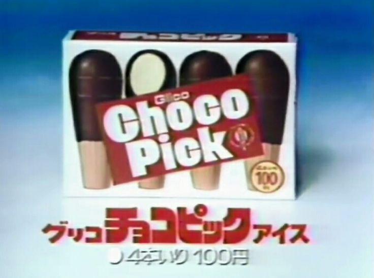 グリコ  チョコピックアイス