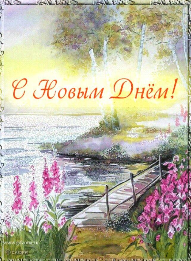 сайдинг под духовные открытки с добрым днем независимого поведения