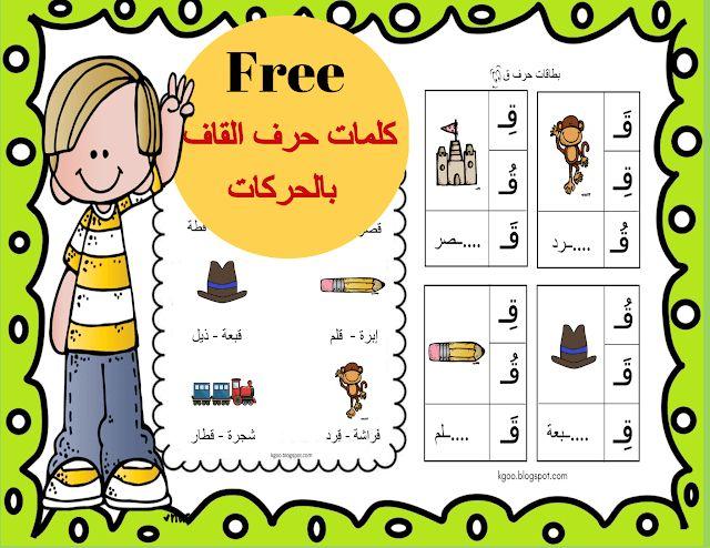 تدريبات على كلمات حرف القاف بالحركات مادة اللغة العربية Blog Blog Posts Free