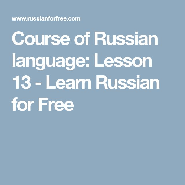 Course of Russian language: Lesson 13 - Learn Russian for Free