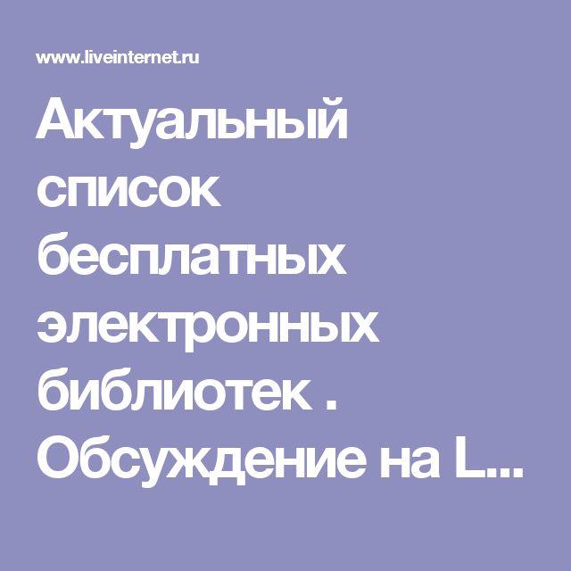 Актуальный список бесплатных электронных библиотек . Обсуждение на LiveInternet - Российский Сервис Онлайн-Дневников