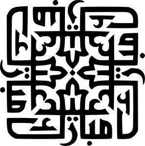 Eid Mubarak clip art