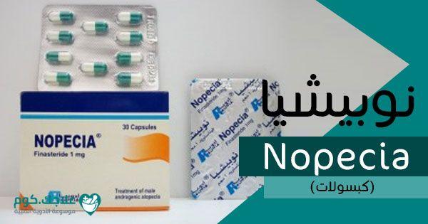 نوبيشيا Nopecia دواعي الاستعمال الأعراض السعر الجرعات علاجك Desktop Screenshot Screenshots