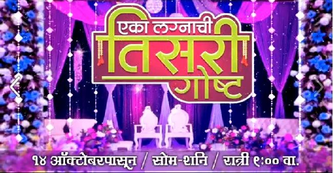 After received the overwhelming response for previous serial Eka lagnachi Dusri Gosht, Zee Marathi channel, now come up with the new serial Eka Lagnachi Tisri Gosht. We have already seen the amazin...