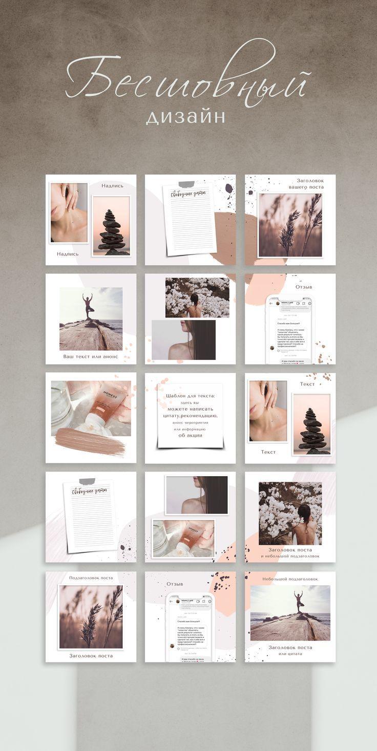 Shablony Dlya Profilya Instagram Instagram Dizajn Karty Makety Fotografij