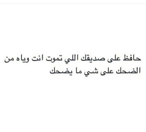 Image via We Heart It #arab #arabic #friends #text #حب #عربي #عرب #اصدقاء #صداقة #سعادة #ضحك #صديقتي #صديق #اصحاب