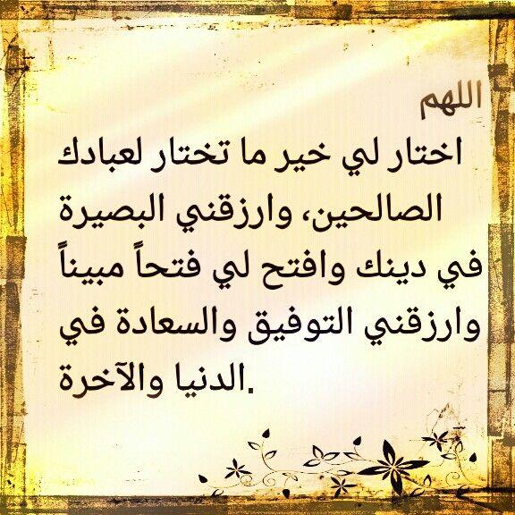 ربي اللهم ارزقني التوفيق و السعادة في الدنيا و الآخرة، دعاء،