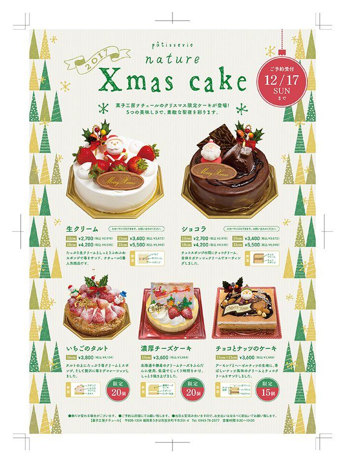 クリスマスポスターデザイン