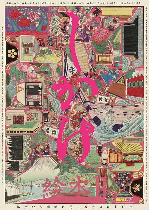 Gurafiku - Japanese Exhibition Poster: Pop-Up Books: From Edo to Meiji. Takeo Nakano. 2014