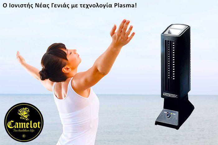 Ιονιστής Ionultra Clean της Camelot. Ο Ιονιστής Νέας Γενιάς με τεχνολογία Plasma. Ο Ιονιστής PLASMA IONULTRA CLEAN® AIR PURIFIER σας δίνει καθαρό και υγιεινό αέρα αθόρυβα και αποτελεσματικά!