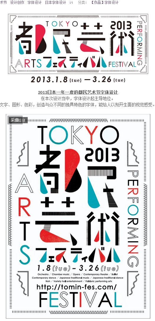 2013日本一年一度的都民艺术节字体设计...