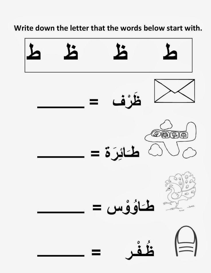 114 best langue arabe pour les enfants images on Pinterest | Arabic ...