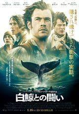 白鯨との戦い。4D 映画作品の参考に