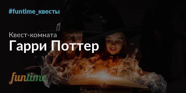 Гарри Поттер - квест комната от всемирной сети квест-комнат EXITGAMES в Киеве