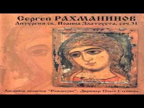 ▶ Sergei Rachmaninoff - Liturgy of St John Chrysostom Op. 31 - YouTube