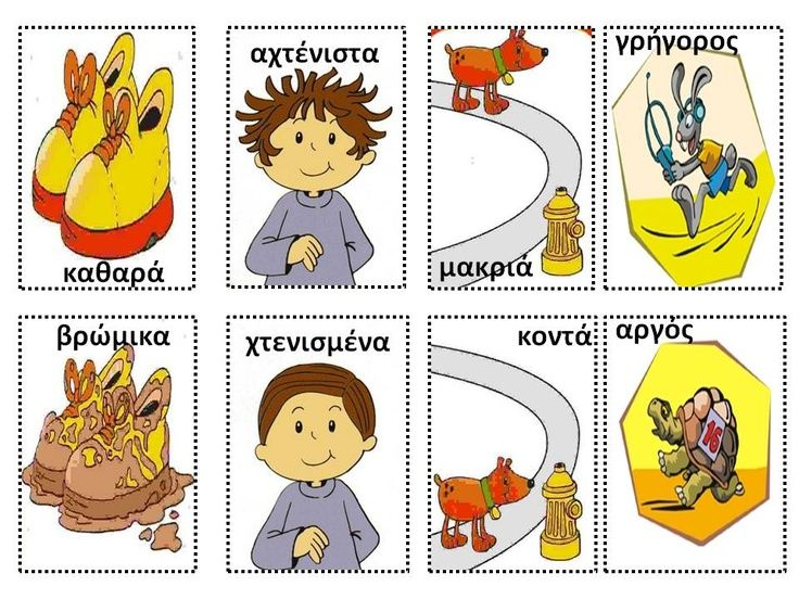 http://eidikidiapaidagogisi.blogspot.gr/2016/11/blog-post_19.html καρτες με τα αντίθετα για παιδια με αυτισμό