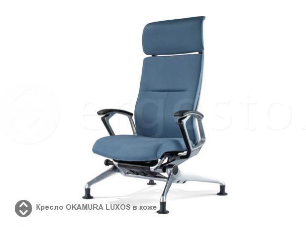 Okamura Luxos представительское кресло для лаунж зон