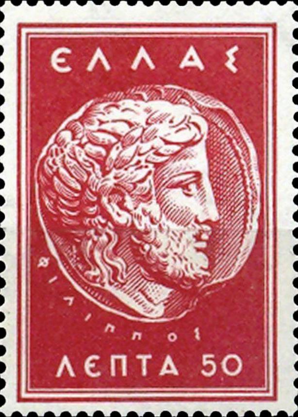 1956 Έκδοση Υπέρ εταιρείας Μακεδονικών σπουδών - Φίλιππος Β'  (πατέρας του Αλέξανδρου)