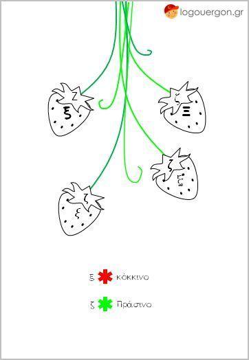 Η φράουλα με γράμματα διαφορετικών μορφών-Το φύλλο εργασίας παροτρύνει τα παιδιά να διακρίνουν και να ταυτίσουν τα γράμματα τα οποία είναι με διαφορετικές μορφοποιήσεις όπως μεγαλύτερου ή μικρότερου μεγέθους και διαφορετικού στυλ γραμματοσειράς . Τα γράμματα που θα αναγνωρίσουμε είναι ξ και ζ.