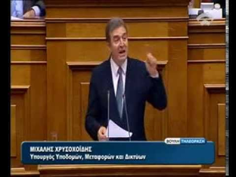 """Χρυσοχοϊδης 12/2013-""""Καμία αύξηση διοδίων"""" vs 2/2014 Αυξήθηκαν τα Διόδια"""
