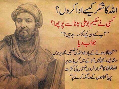 Ya allah bss ap aur apki rehmat ka sawal hai rehmat e for Bano rehmat muzaffarabad