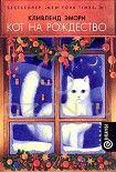 Кот на Рождество. Начните читать книги Эмори Кливленд в электронной онлайн библиотеке booksonline.com.ua. Читайте любимые книги с мобильного или ПК бесплатно и без регистрации.