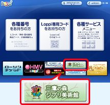 English instruction on reserving tickets for the Ghibli museum at Lawson's|チケットの購入|三鷹の森ジブリ美術館|スタジオジブリポータル|ローソン