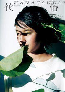 Hanatsubaki magazine editorial fashion publication japanese japan vina kosasih shideido