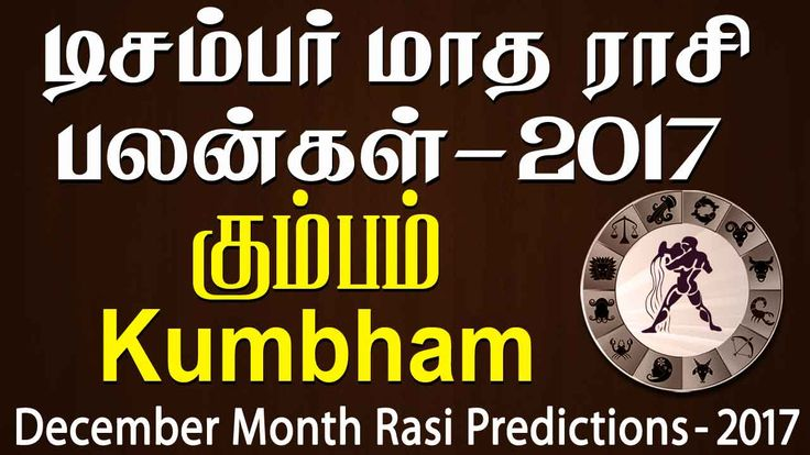 Kumbha Rasi (Aquarius) December Month Predictions 2017 – Rasi Palangal Kumbha Rasi December Palangal, Kumbha Rasi December Palan, December Month Predictions, December Month Astrology, December Aquarius Predictions, December Aquarius Rasi Palan, Aquarius monthly Astrology Predictions
