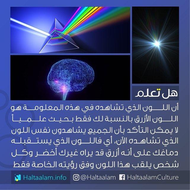 اللون الأزرق في هذه المعلومة هو أزرق بالنسبة لك فقط بحيث علميا لا يمكن التأكد بأن الجميع يشاهدون نفس اللون Arabic English Quotes Did You Know English Quotes