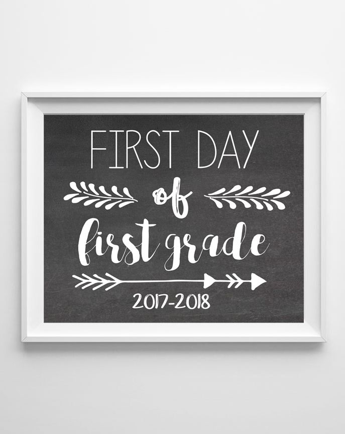 first day of school printable sign {2017-2018}