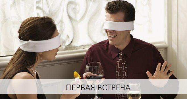 свидание вслепую картинки прикольные курорте