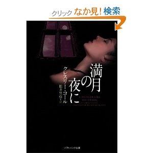 満月の夜に (ソフトバンク文庫NV)    A Hunger Like No Other by Kresley Cole  Japanese