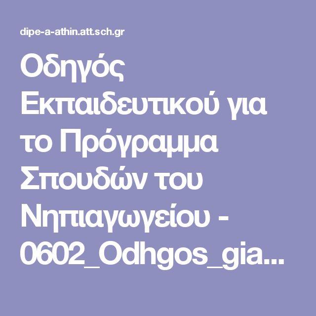 Οδηγός Εκπαιδευτικού για το Πρόγραμμα Σπουδών του Νηπιαγωγείου - 0602_Odhgos_gia_Nhpiagwgeio_NPS.pdf
