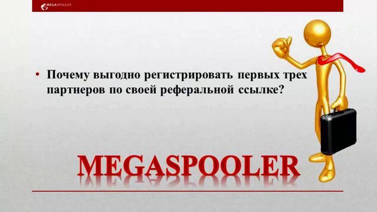 Mega Spooler-заработок биткоин для новичка и опытных пользователей!