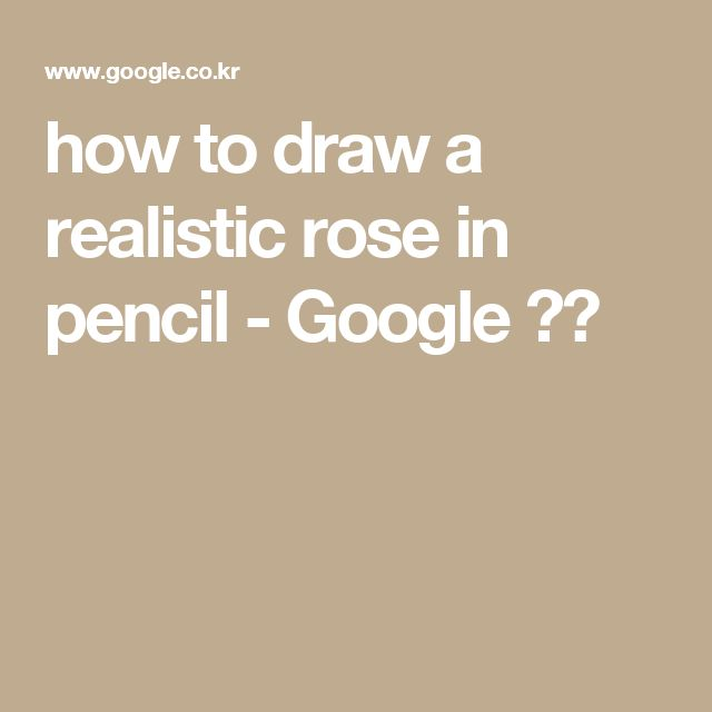 how to draw a realistic rose in pencil - Google 검색