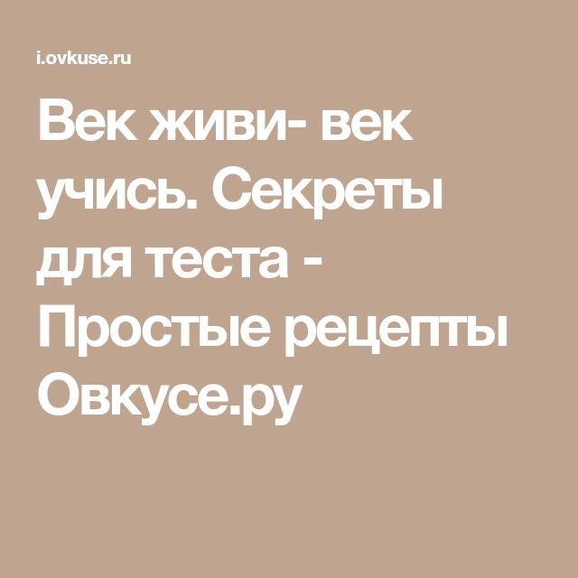 Век живи- век учись. Секреты для теста - Простые рецепты Овкусе.ру