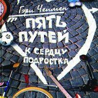 Аудиокнига Пять путей к сердцу подростка Гэри Чепмен