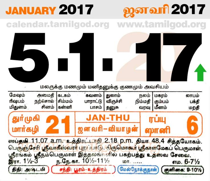 Tamil daily calendar for the day 05/01/2017