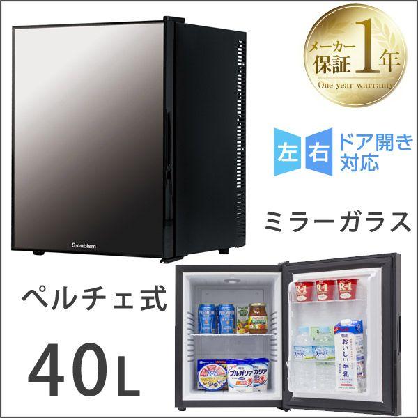 ミラーガラス 冷蔵庫 40l 小型 1ドア 一人暮らし 両扉対応 右開き 左