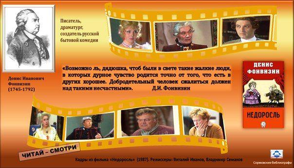 """#ЧитайСмотри Денис Иванович Фонвизин. Комедия """"Недоросль""""."""
