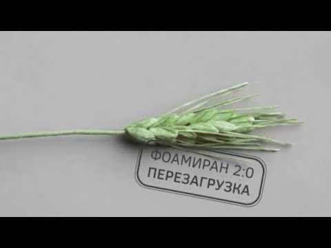 Мастер-класс Колосок из фоамирана - YouTube