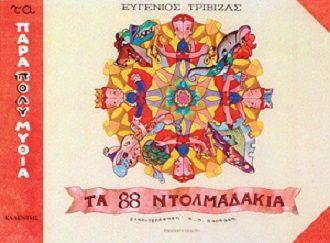 Τα 88 ντολμαδάκια - Τριβιζάς Ευγένιος | Public βιβλία