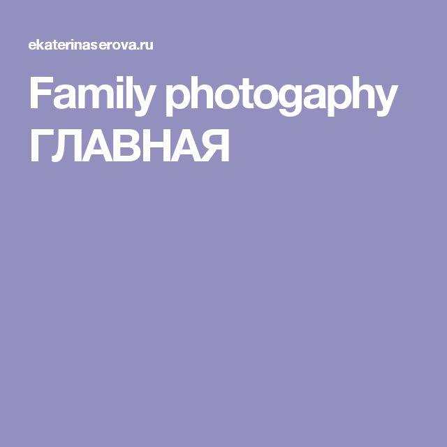 Family photogaphy ГЛАВНАЯ