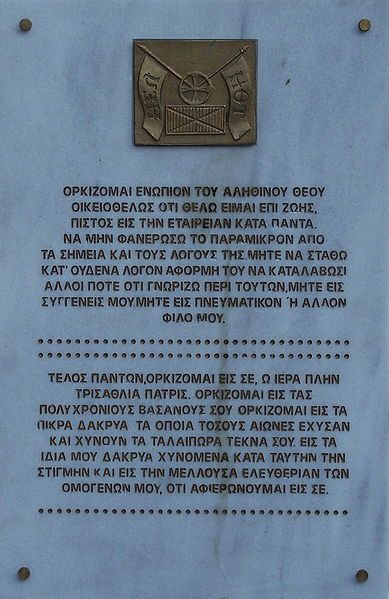 The oath of Filiki Eteria (Φιλική Εταιρία), an underground organization of the Greek 1821 revolution, carved in stone at a monument in Kolonaki, Athens