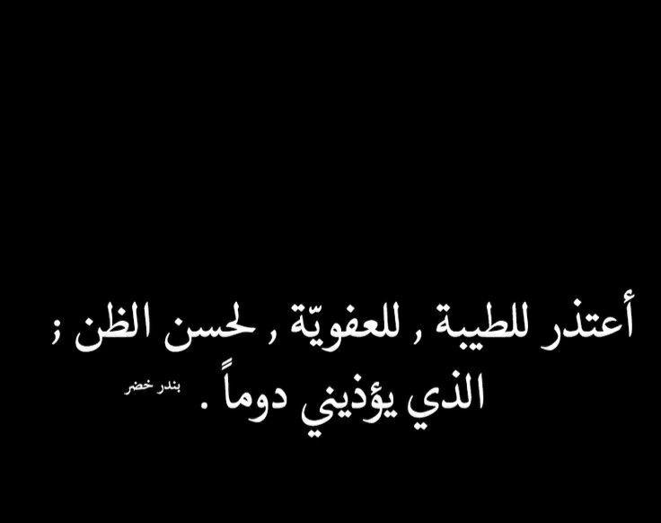 اعتذر للطيبة للعفوية لحسن الظن الذي يؤذيني دوما Words Arabic Calligraphy Calligraphy