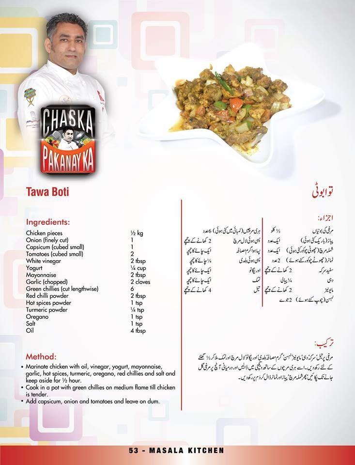 chicken fajita pizza recipe in urdu video naat