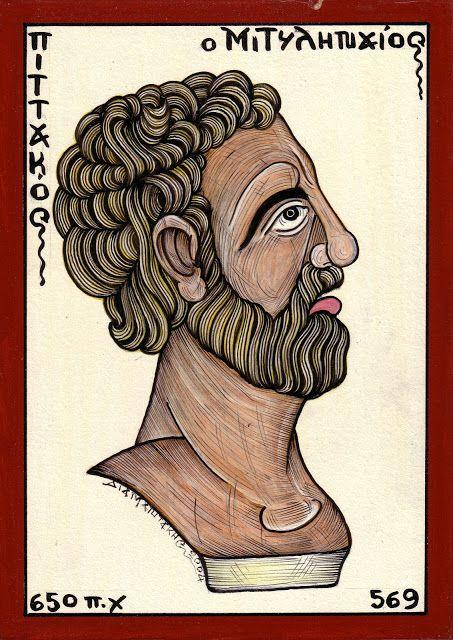 ΠΙΤΤΑΚΟΣ ο Μυτιληναίος...Pitacos...ήταν πολιτικός και στρατιωτικός ηγέτης της Μυτιλήνης, ένας από τους επτά σοφούς της αρχαίας Ελλάδας....